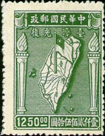 (紀26.2        )紀026臺灣光復紀念郵票