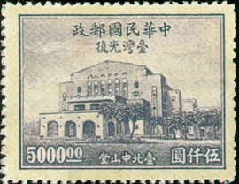 (紀26.3        )紀026臺灣光復紀念郵票