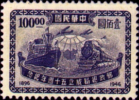 Commemorative 27 50th Anniversary of Postal Service Commemorative Issue (1947)