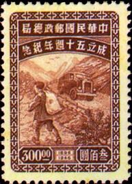 紀027中華民國郵政總局成立50週年紀念郵票