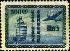 (C27.5             )Commemorative 27 50th Anniversary of Postal Service Commemorative Issue (1947)