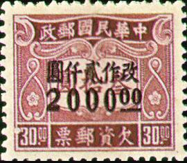 欠14倫敦2版改值欠資郵票