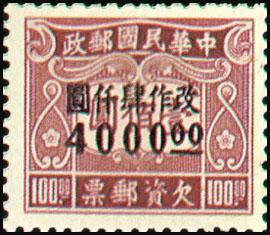 (欠14.4)欠14倫敦2版改值欠資郵票