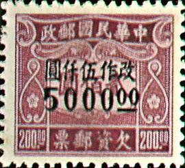 (欠14.5)欠14倫敦2版改值欠資郵票