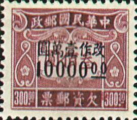 (欠14.6)欠14倫敦2版改值欠資郵票