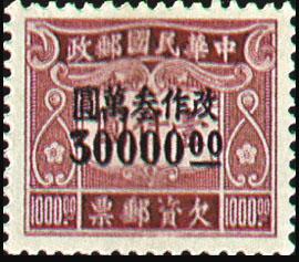 (欠14.8)欠14倫敦2版改值欠資郵票