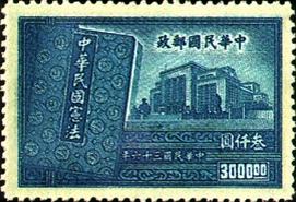 (紀28.2           )紀028行憲紀念郵票