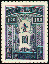 Taiwan Tax 01 Postage-Due Stamps for Use in Taiwan(1948)