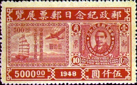 Commemorative 29 Postal Day Stamp Exhibition Commemorative Issue (1948)