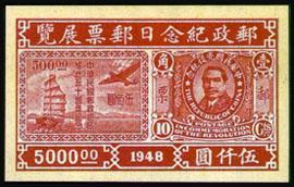 紀029郵政紀念日郵票展覽紀念郵票