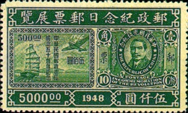 (C29.3           )Commemorative 29 Postal Day Stamp Exhibition Commemorative Issue (1948)