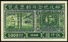 (C29.4           )Commemorative 29 Postal Day Stamp Exhibition Commemorative Issue (1948)