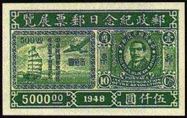 (紀29.4           )紀029郵政紀念日郵票展覽紀念郵票