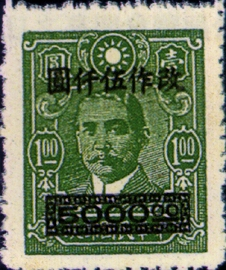 (D54.1)Definitive 054 Dr. Sun Yat-sen Surcharged in High Values (1948)