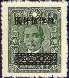 (D54.2)Definitive 054 Dr. Sun Yat-sen Surcharged in High Values (1948)