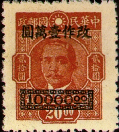 (D54.3)Definitive 054 Dr. Sun Yat-sen Surcharged in High Values (1948)