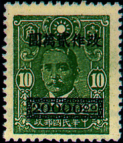 (D54.4)Definitive 054 Dr. Sun Yat-sen Surcharged in High Values (1948)