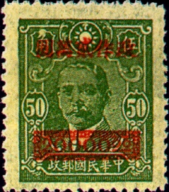 (D54.5)Definitive 054 Dr. Sun Yat-sen Surcharged in High Values (1948)