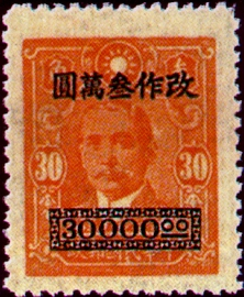 (D54.6)Definitive 054 Dr. Sun Yat-sen Surcharged in High Values (1948)