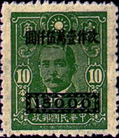 (D54.7)Definitive 054 Dr. Sun Yat-sen Surcharged in High Values (1948)