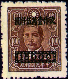 (D54.8)Definitive 054 Dr. Sun Yat-sen Surcharged in High Values (1948)