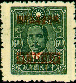 (D54.9)Definitive 054 Dr. Sun Yat-sen Surcharged in High Values (1948)