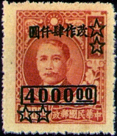 (D54.10)Definitive 054 Dr. Sun Yat-sen Surcharged in High Values (1948)