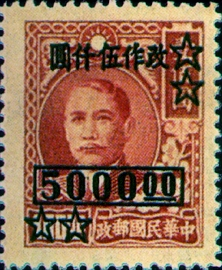 (D54.11)Definitive 054 Dr. Sun Yat-sen Surcharged in High Values (1948)