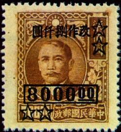 (D54.12)Definitive 054 Dr. Sun Yat-sen Surcharged in High Values (1948)