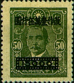 (D54.13)Definitive 054 Dr. Sun Yat-sen Surcharged in High Values (1948)
