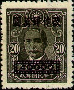 (D54.14)Definitive 054 Dr. Sun Yat-sen Surcharged in High Values (1948)