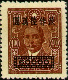 (D54.15)Definitive 054 Dr. Sun Yat-sen Surcharged in High Values (1948)