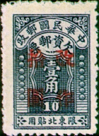 Northeastern Tax 02 Surcharged Postage-Due Stamps for Use in Northeastern Provinces(1948)