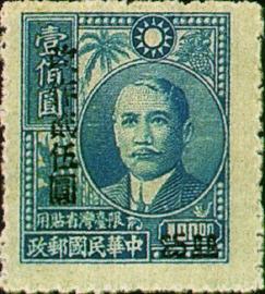 常臺006國父像農作物1版限臺灣省貼用改值郵票