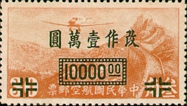 (C7.1)Air 7 Shanghai Surcharged Air Mail Stamps (1948)