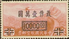 (C7.2)Air 7 Shanghai Surcharged Air Mail Stamps (1948)