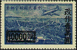 (C7.3)Air 7 Shanghai Surcharged Air Mail Stamps (1948)