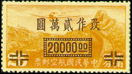 (C7.4)Air 7 Shanghai Surcharged Air Mail Stamps (1948)