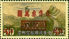(C7.5)Air 7 Shanghai Surcharged Air Mail Stamps (1948)