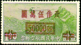 (C7.6)Air 7 Shanghai Surcharged Air Mail Stamps (1948)
