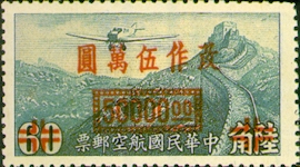 (C7.7)Air 7 Shanghai Surcharged Air Mail Stamps (1948)