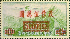 (C7.8)Air 7 Shanghai Surcharged Air Mail Stamps (1948)