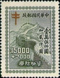 (慈3.3)慈03資助防癆附捐郵票