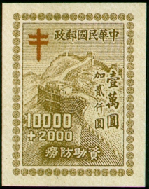 慈03資助防癆附捐郵票