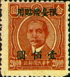 "Taiwan Def 007 Dr. Sun Yat-sen Issue, Chungking Dah Tung Print, with Overprint Reading 〝Restricted for Use in Taiwan"" (1948)"
