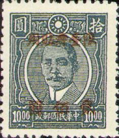 (常臺7.2)常臺007國父像重慶大東版「限臺灣貼用」改值郵票