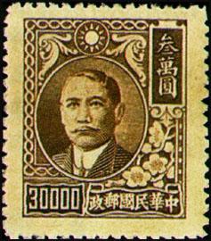 (常55.2)常055國父像上海大東3版郵票