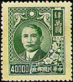 (常55.3)常055國父像上海大東3版郵票