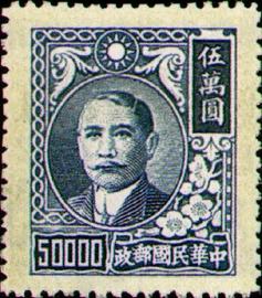 (常55.4)常055國父像上海大東3版郵票