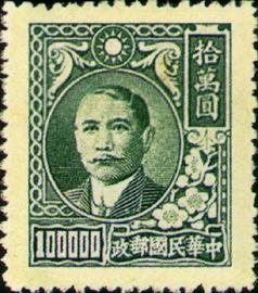 (常55.5)常055國父像上海大東3版郵票